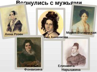 Вернулись с мужьями Мария Волконская Елизавета Нарышкина Полина Анненкова Нат