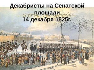 Декабристы на Сенатской площади 14 декабря 1825г.