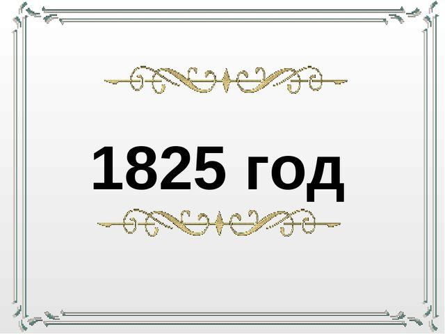 1825 год
