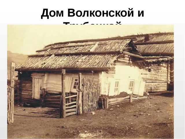 Дом Волконской и Трубецкой