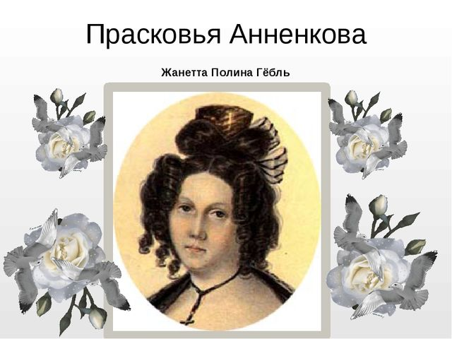 Прасковья Анненкова Жанетта Полина Гёбль
