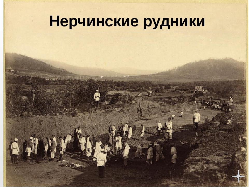 Нерчинские рудники