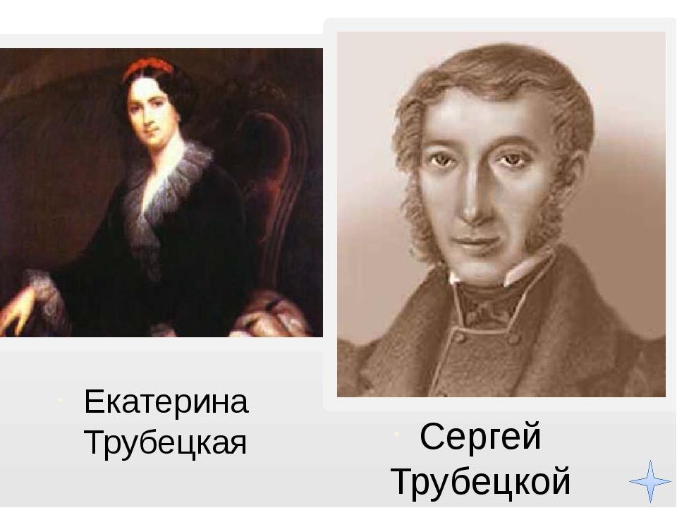 Екатерина Трубецкая Сергей Трубецкой
