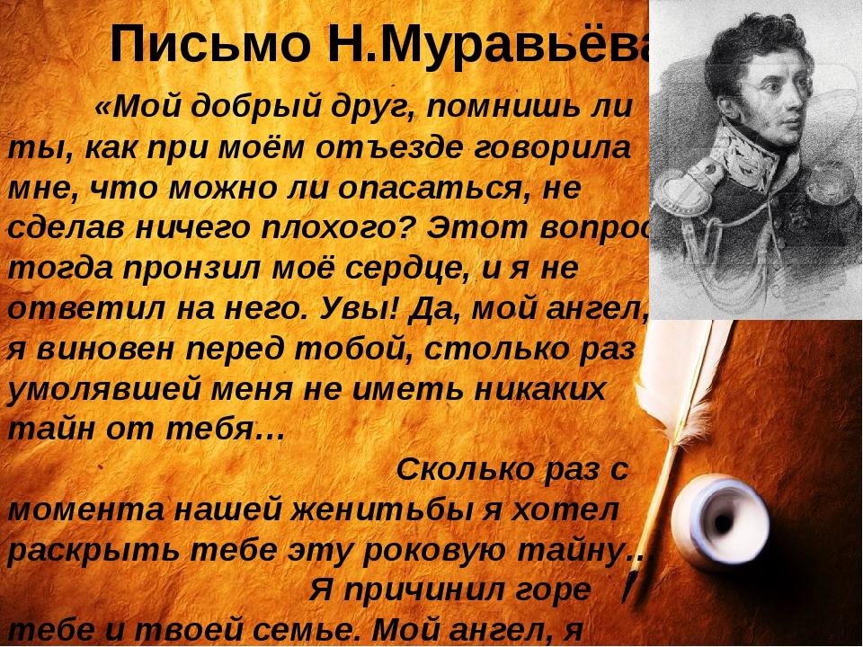 Письмо Н.Муравьёва «Мой добрый друг, помнишь ли ты, как при моём отъезде г...