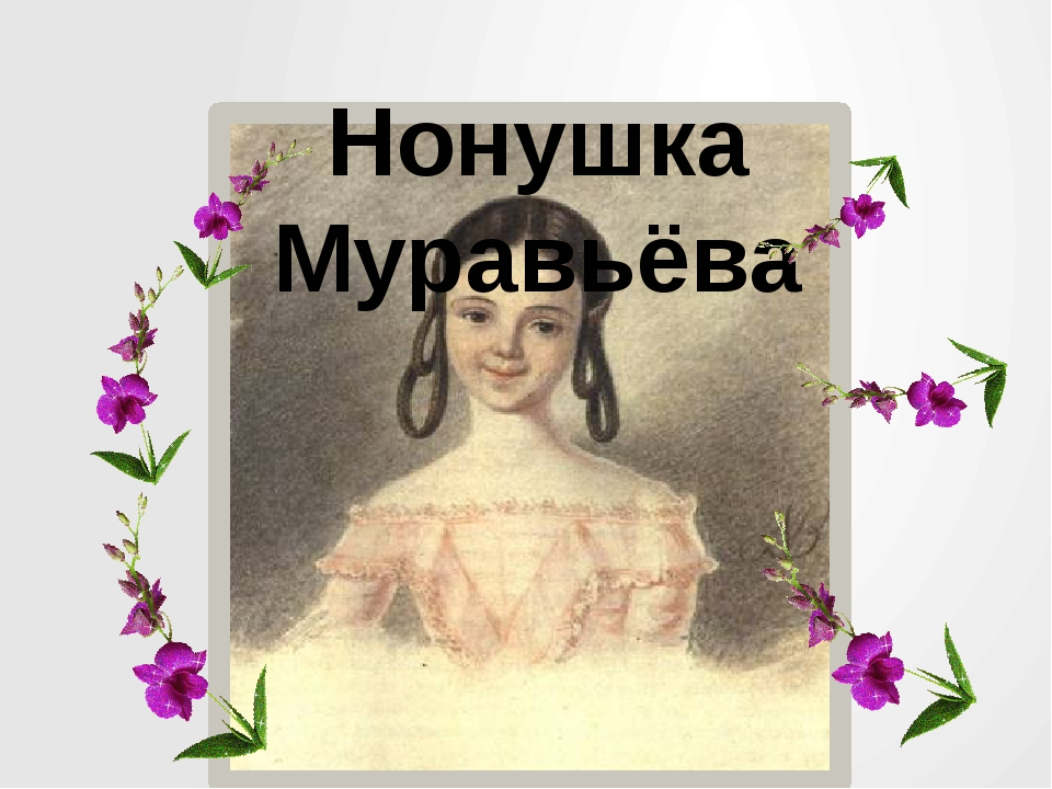Нонушка Муравьёва