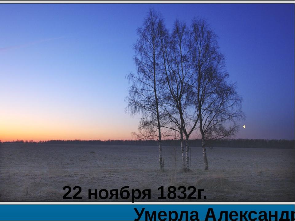 22 ноября 1832г. Умерла Александра Муравьёва