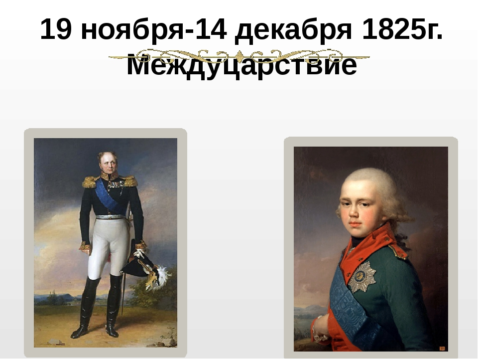19 ноября-14 декабря 1825г. Междуцарствие Александр I Великий князь Константи...