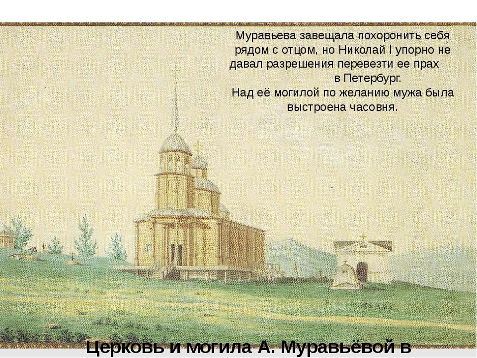 Церковь и могила А. Муравьёвой в Петровском заводе Муравьева завещала похорон...