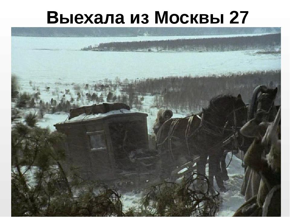 Выехала из Москвы 27 декабря 1826г.