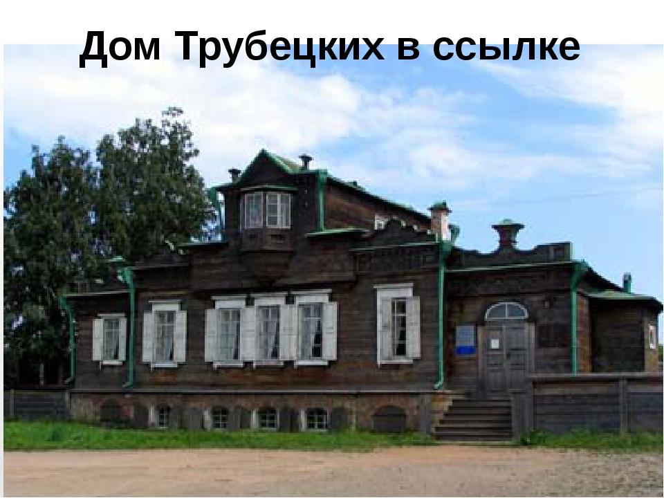 Дом Трубецких в ссылке