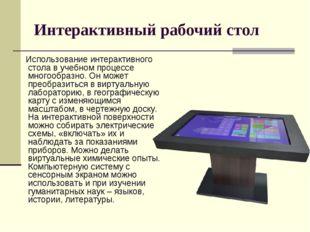 Интерактивный рабочий стол Использование интерактивного стола в учебном проце