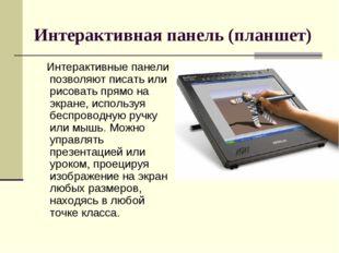Интерактивная панель (планшет) Интерактивные панели позволяют писать или рис