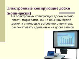 Электронные копирующие доски (копи-доски) На электронных копирующих досках м