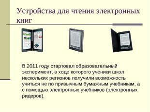 Устройства для чтения электронных книг В 2011 году стартовал образовательный