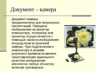 Документ – камера Документ-камеры предназначены для визуальных презентаций. П
