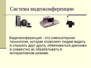 Система видеоконференции Видеоконференция - это компьютерная технология, кото
