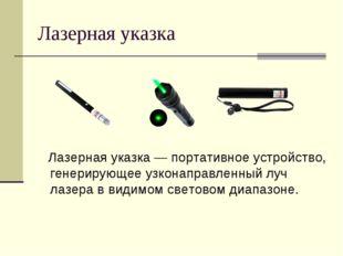Лазерная указка Лазерная указка — портативное устройство, генерирующее узкона