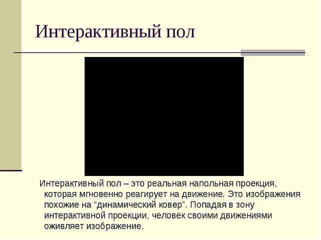 Интерактивный пол Интерактивный пол – это реальная напольная проекция, котора...