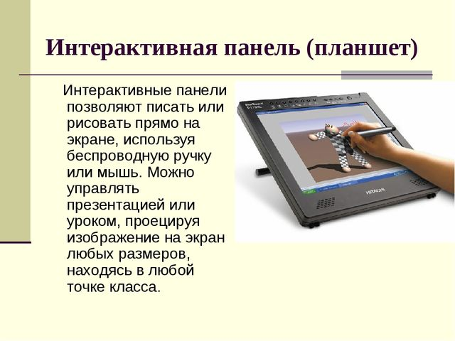 Интерактивная панель (планшет) Интерактивные панели позволяют писать или рис...