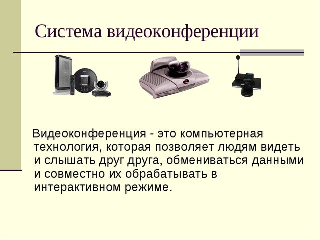 Система видеоконференции Видеоконференция - это компьютерная технология, кото...