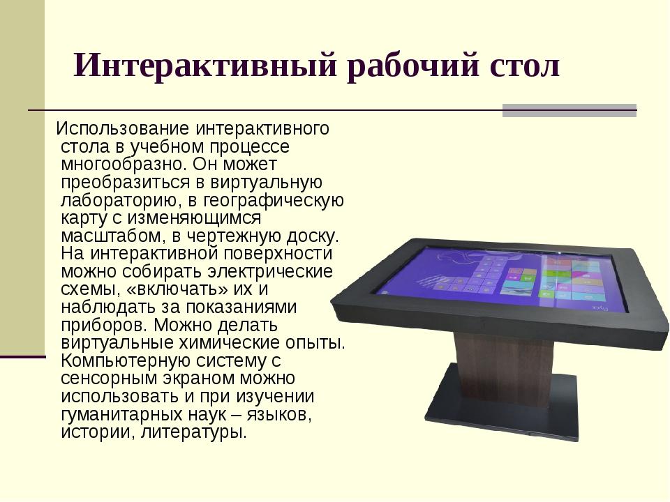 Интерактивный рабочий стол Использование интерактивного стола в учебном проце...