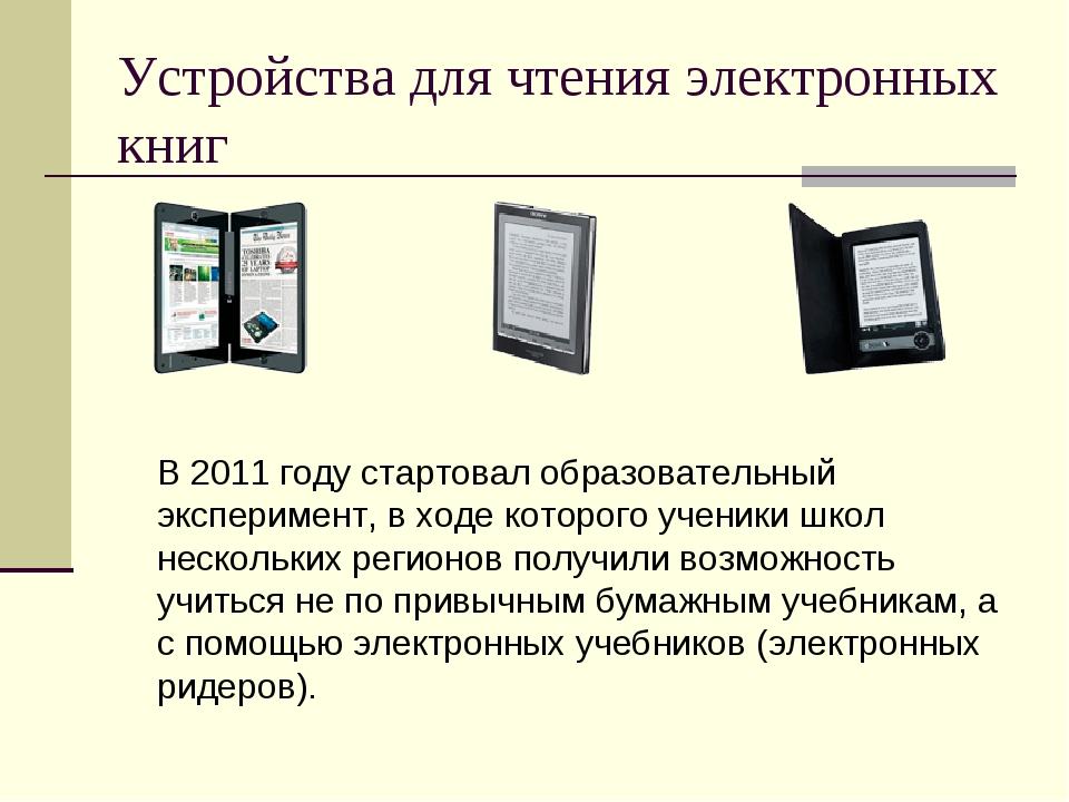 Устройства для чтения электронных книг В 2011 году стартовал образовательный...