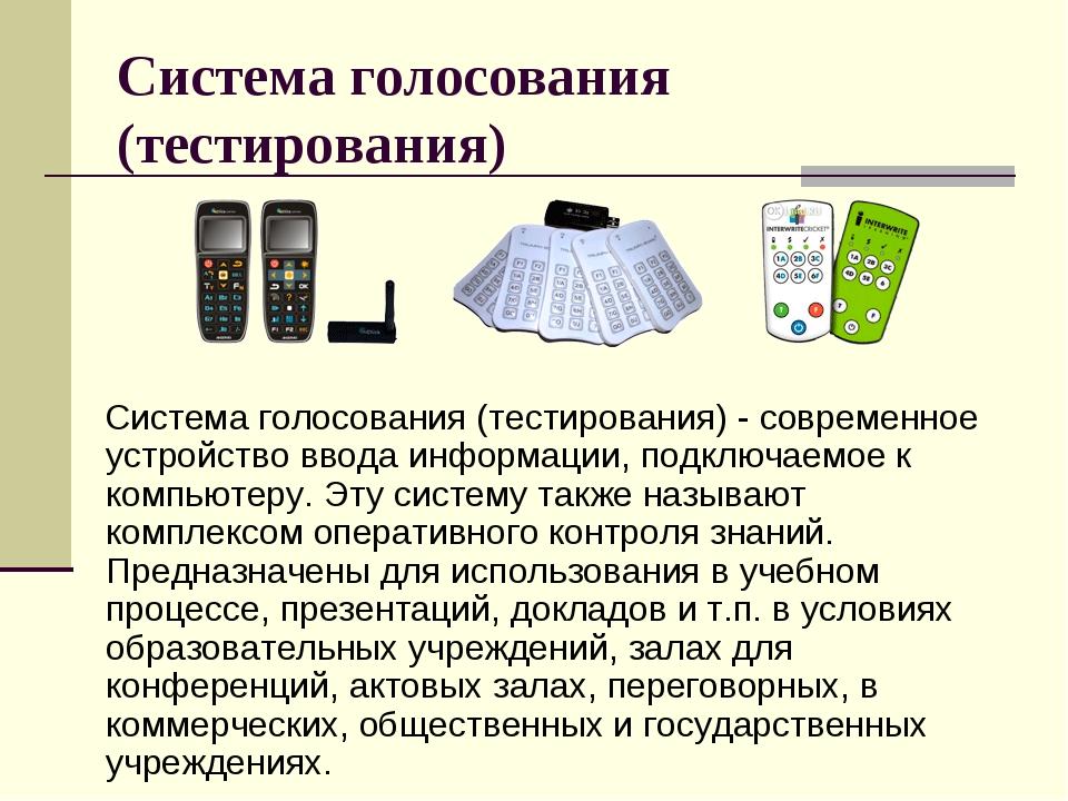 Система голосования (тестирования) Система голосования (тестирования) - совре...