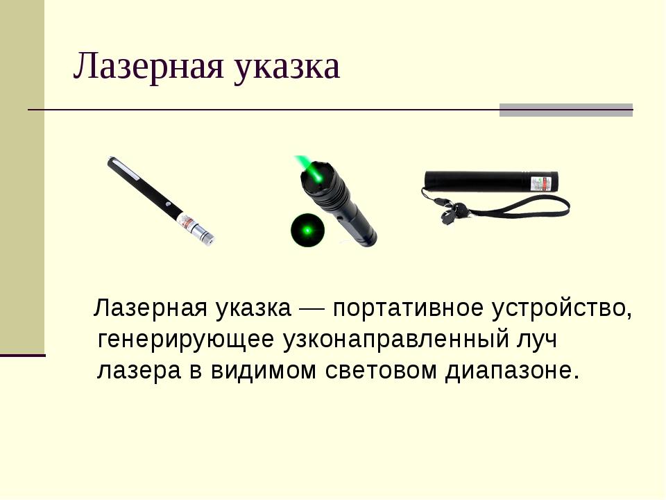 Лазерная указка Лазерная указка — портативное устройство, генерирующее узкона...