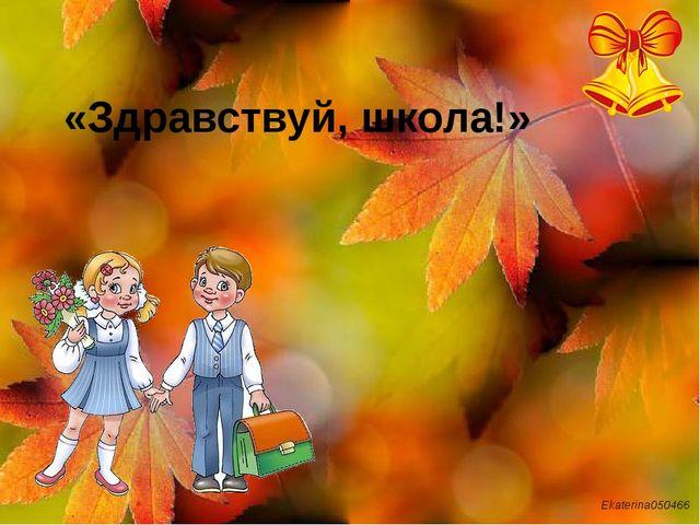 «Здравствуй, школа!» Ekaterina050466