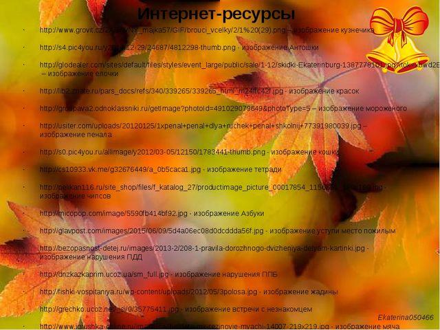 http://www.grovit.cz/ZABAVNY_majka57/GIF/brouci_vcelky/2/1%20(29).png – изобр...