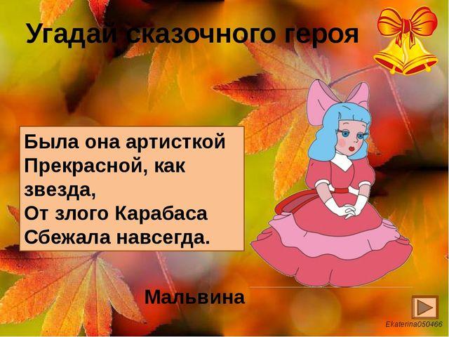 Угадай сказочного героя Была она артисткой Прекрасной, как звезда, От злого К...