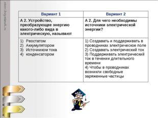 Вариант 1Вариант 2 А 2. Устройство, преобразующее энергию какого-либо вида в