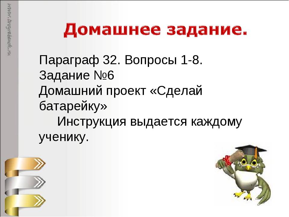 Параграф 32. Вопросы 1-8. Задание №6 Домашний проект «Сделай батарейку» Инстр...