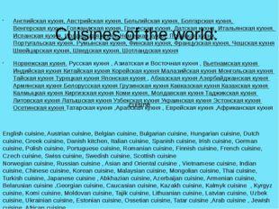 Cuisines of the world: Английская кухня, Австрийская кухня, Бельгийская кухня