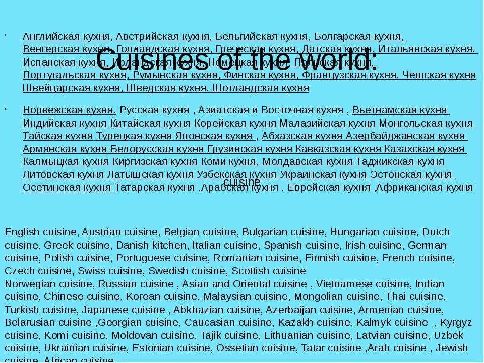 Cuisines of the world: Английская кухня, Австрийская кухня, Бельгийская кухня...
