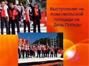 Выступление на Комсомольской площади на День Победы