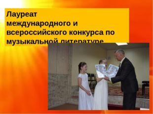 Лауреат международного и всероссийского конкурса по музыкальной литературе
