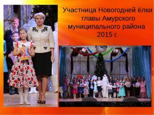 Участница Новогодней ёлки главы Амурского муниципального района 2015 г.