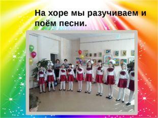 На хоре мы разучиваем и поём песни.