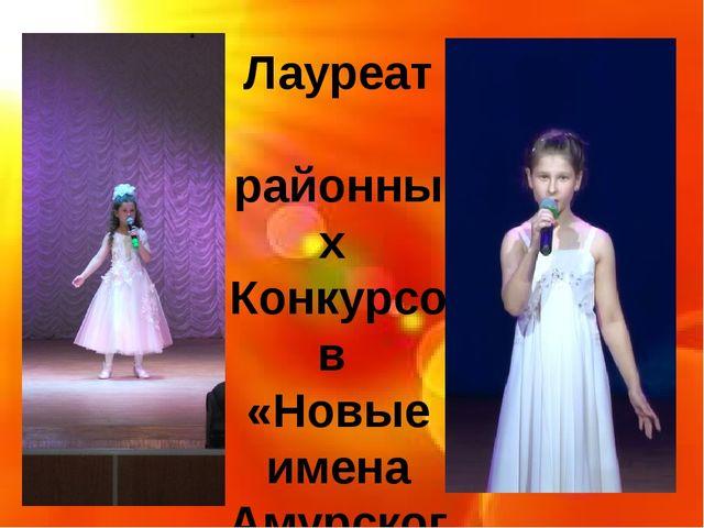 Лауреат районных Конкурсов «Новые имена Амурского района»