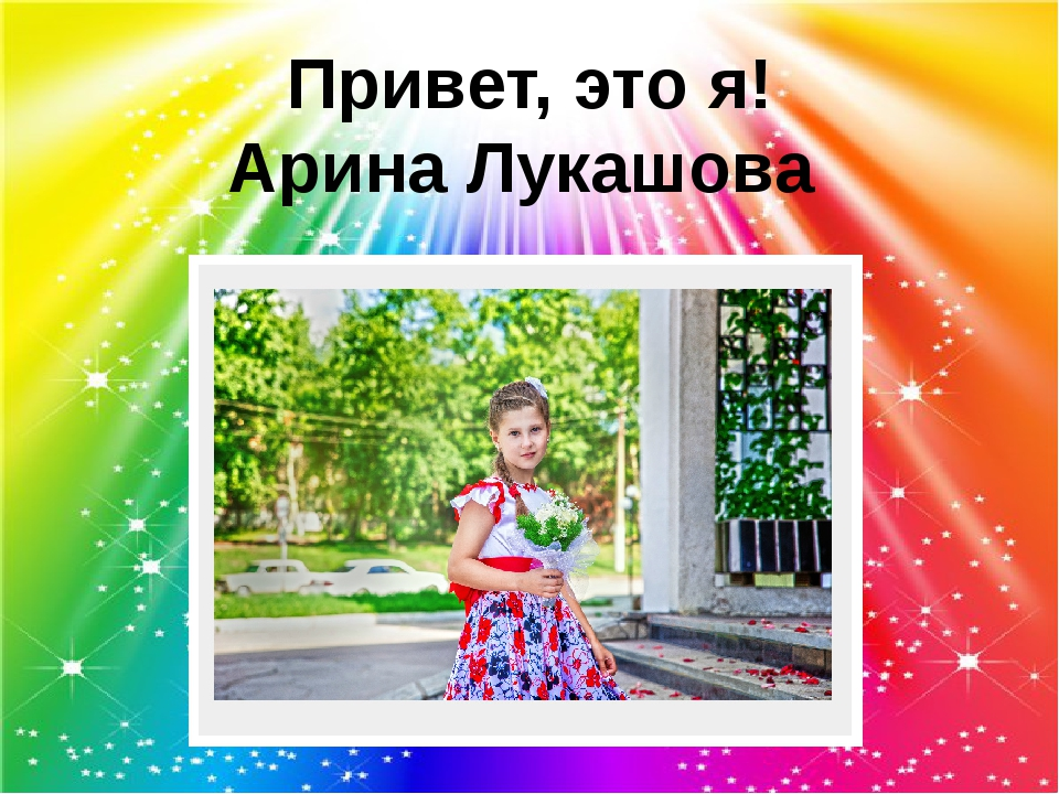 Привет, это я! Арина Лукашова