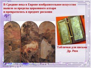 В Средние века в Европе изобразительное искусство вышло за пределы церковного