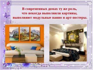 В современных домах ту же роль, что некогда выполняли картины, выполняют моду