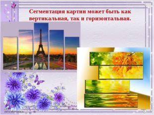 Сегментация картин может быть как вертикальная, так и горизонтальная.