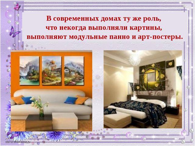 В современных домах ту же роль, что некогда выполняли картины, выполняют моду...