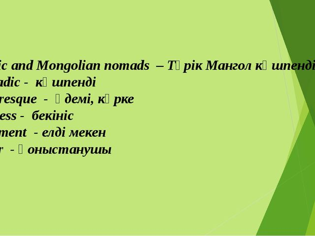 1. Turkic and Mongolian nomads – Түрік Мангол көшпенділері 2. Nomadic - көшп...