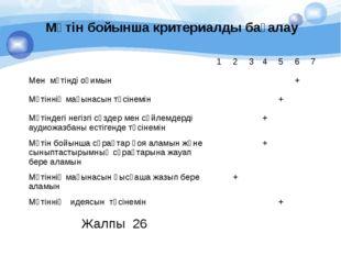 Мәтін бойынша критериалды бағалау 1234567 Мен мәтінді оқимын+