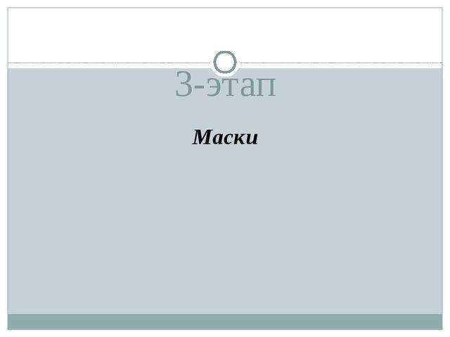 3-этап Маски