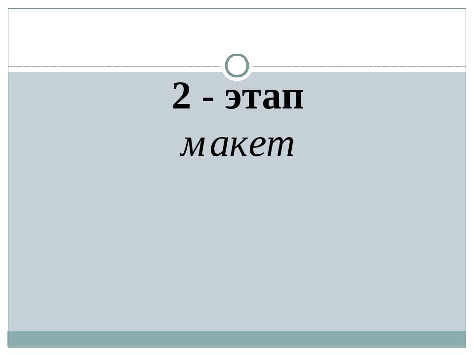 2 - этап макет