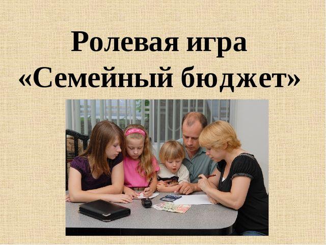 Ролевая игра «Семейный бюджет»